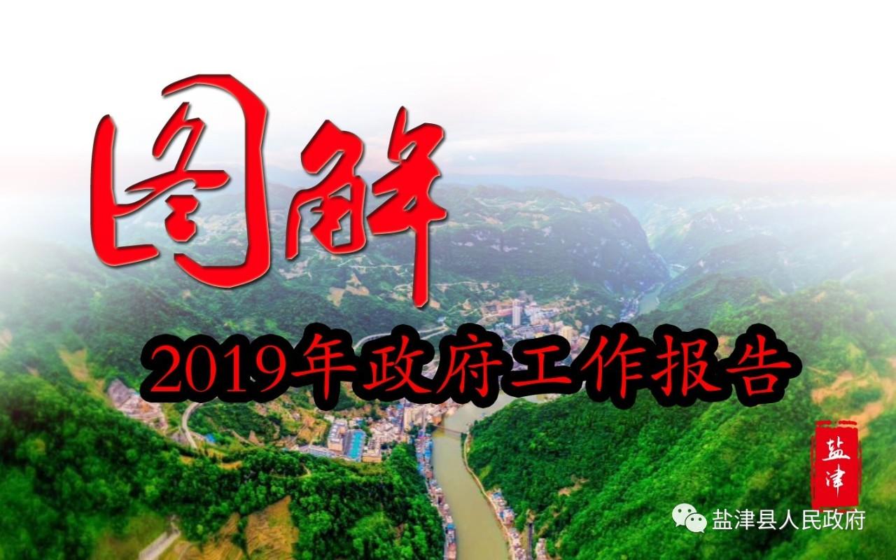 图解盐津县政府工作报告