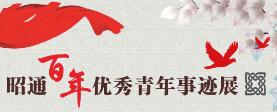 昭通百年优秀青年事迹展