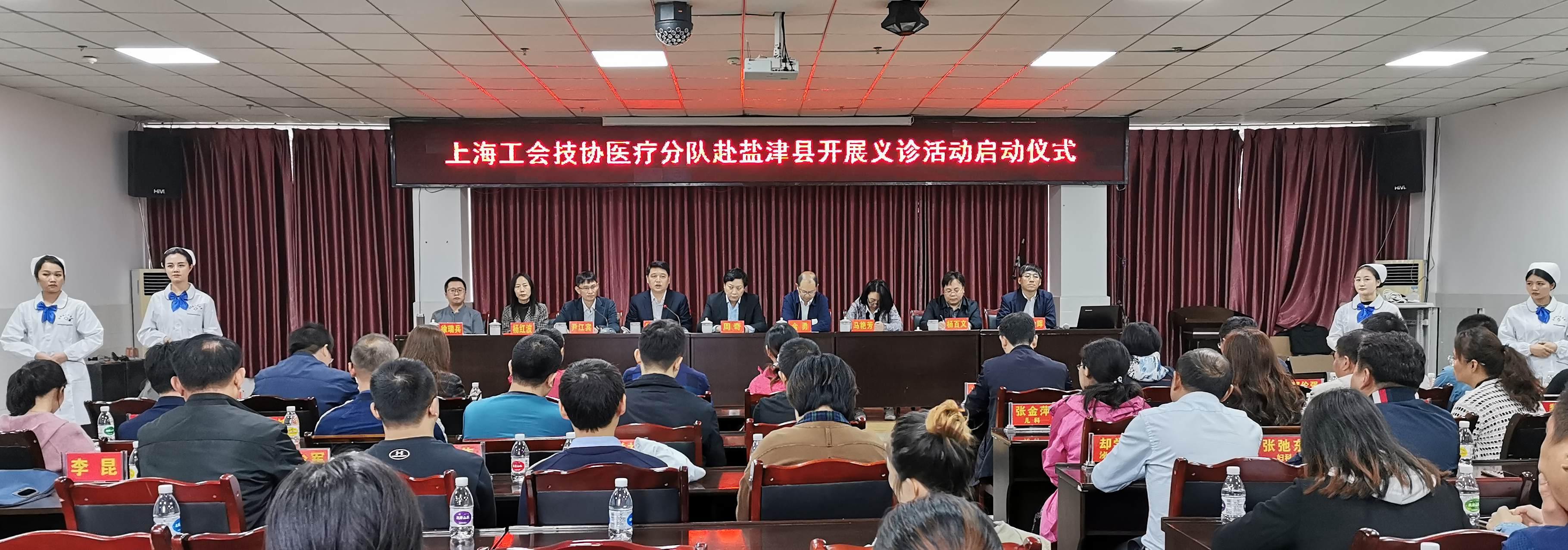 上海工会技协医疗分队赴盐津开展医疗帮扶活动