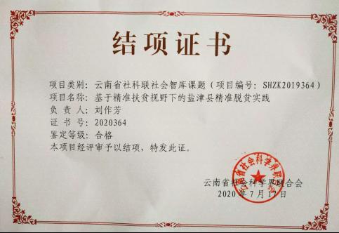 县委党校课题组研究的云南省社科联社会智库课题获得结项