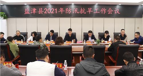盐津县召开2021年防汛抗旱工作会议