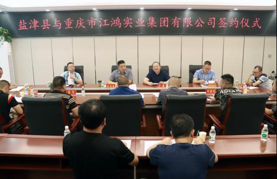 总投资60亿元!盐津县与重庆市江鸿实业集团有限公司签约