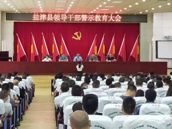 盐津县召开领导干部警示教育大会